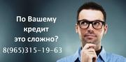 Профессиональная помощь,  оформление кредита