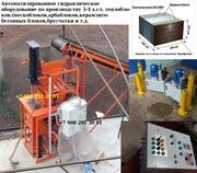 Мини завод по производству теплоблоков и стройматериалов.Окупа-ть 2мес