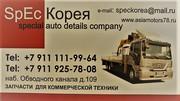 запчасти Tata Daewoo грузовик Daewoo Super,  Daewoo Ultra ,  Daewoo Novus