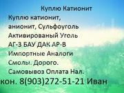 Куплю Катионит КУ 2-8 Аноинит АВ 17-8 Сульфоуголь Химию ДОРОГО!!!