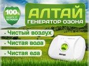 Генератор озона Алтай: чистые вода,  воздух и еда!