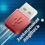 Установка и настройка электронной цифровой подписи