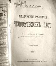 Редкое издание  профессора Ранке 1902 года.