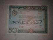 Ценные бумаги,  облигации СССР,  1982 г