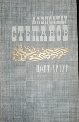 Александр Степанов Порт-Артур (Комплект из двух книг)