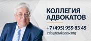 Помощь адвокатов Москвы