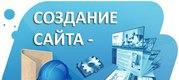 Создание и Продвижение Сайтов Недорого