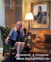 Надя Хилтон - психолог в Лондоне (Великобритания)