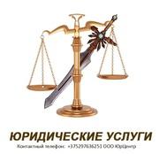 Юридические услуги. Услуги по экономической безопасности предприятий