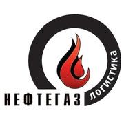 НефтеГазЛогистика - доставка дизельного топлива