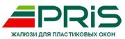 PRIS жалюзи для пластиковых окон