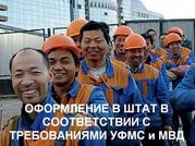 Оформлять иностранцев - выгодней у нас!