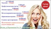 Акции стоматологии на Красногвардейской в Апреле