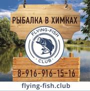 Рыбалка в химках flying-fish club