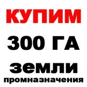 купим 300 га земель промышленного назначения