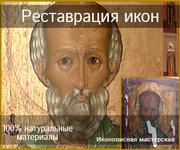 Реставрация и восстановление икон. Работы любой сложности