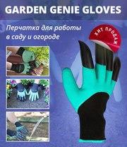 Перчатка для работы в саду и огороде‼ НОВИНКА‼
