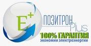 Позитрон + – 100% гарантия экономии электроэнергии