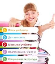 Интернет магазин учебников