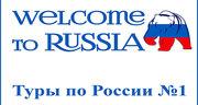 Туры по России с компанией OneToRussia