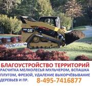 Услуги по вспашке земли мини трактором 495-7416877 вспашка участка вспахать вспахать под газон