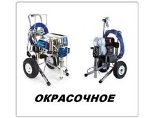 Продажа окрасочного,  пескоструйного,  компрессорного оборудования.