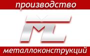 МЕТАЛКОНТ - изготовление и  монтаж  любых  металлоконструкций