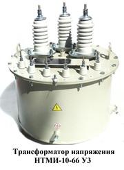 Измерительный трансформатор НТМИ-6