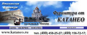 www/kataneo/ru металлофурнитура для кожгалантереи,  кнопки кобурные,  цепи,  пряжки