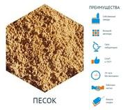 Купить песок цена БЕТОН МАГНАТ в Москве