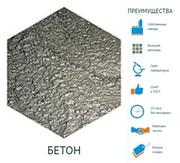 Купить бетон цена БЕТОН МАГНАТ в Москве