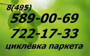 Шлифовка паркета Москва,  Химки,  Красногорск,  Одинцово итд