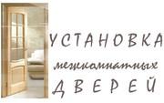 Установка межкомнатных дверей 1800 руб.