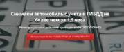 Круглосуточная постановка автомобиля на учёт в Москве и Московской области