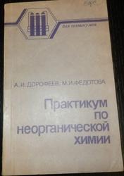 А. И. Дорофеев М. И. Федотова Практикум по неорганической химии