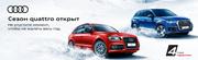 Продаём Автозапчасти и Аксессуары для автомобилей Audi.