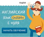Английский язык. Быстрое и качественное изучение!