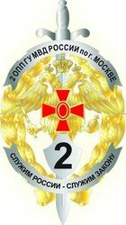 Полицейский. Приглашаем на работу во 2-ой оперативный полк полиции.