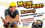 Мастер-муж на час в Москве недорого.