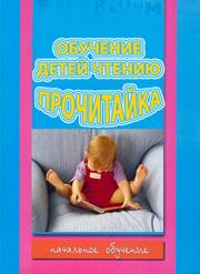 Обучить малыша читать с 1, 5 лет с прочитайкой Букина несложно