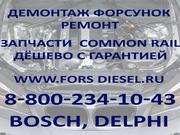 Срочный ремонт форсунок в Москве delphi,  bosch и запчасти к ним.
