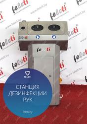 Станция гигиены рук/Санпропускник СР-1 FELETI