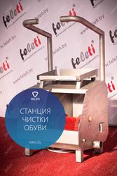 Станция гигиены обуви/Санпропускник СН-3 FELETI