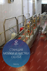 Проходная станция гигиены обуви/Санпропускник СНП-2/900 FELETI