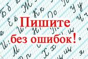 Репетитор по русскому языку. Тренинг грамматики по скайпу.