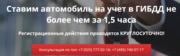 Круглосуточная постановка автомобиля на учёт в Москве