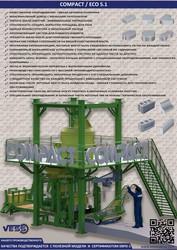 Оборудование по производству брусчатки и бордюров