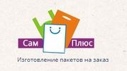 Заказать пакеты с вырубной ручкой в Москве