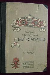 Раритет,  Жизнь Пресвятой Девы Богородицы. 1911 год.