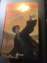 Автограф Джоан Роулинг на книге Г.П. и Дары Смерти.Из-во Росмэн,  2007